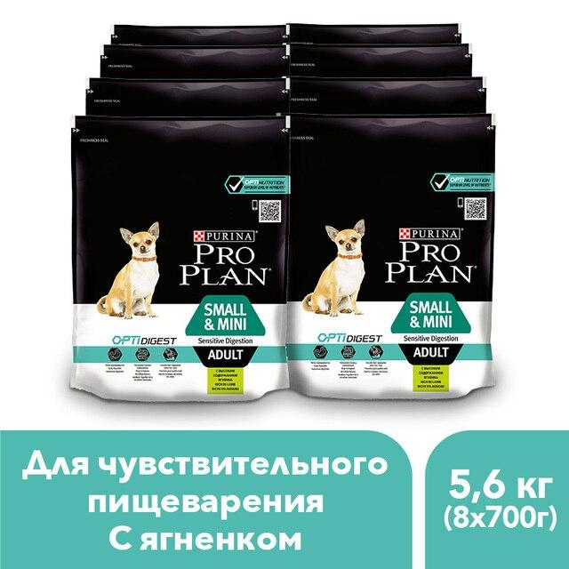 Корм для собак Purina Pro Plan, для взрослых собак мелких и карликовых пород с чувствительным пищеварением, с комплексом OPTIDIGEST®, с ягненком и рисом, 8 упаковок по 700 г