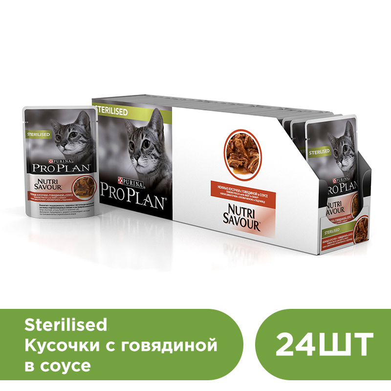 Pro Plan Nutrisavour Sterilised spider for sterilized cats (pieces in sauce), Beef, 85 g * 24 pcs wet pro plan feed for adult cats with lamb in jelly 85 g x 24 pcs