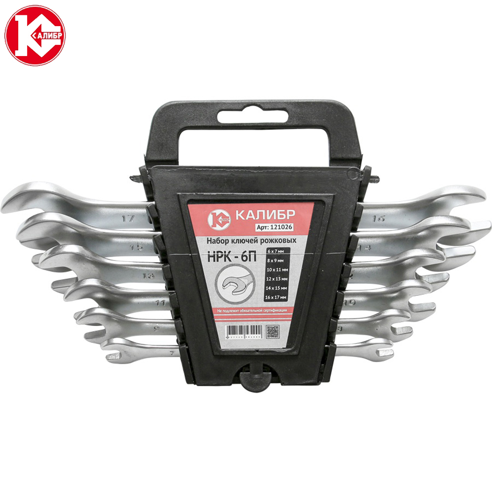 Wrench set Kalibr NRK-6P, CRV, 6 pcs, 6-17 mm, Combination Spanner Set Hand Tools Wrenches 2pcs wwlnr1616h08 wwlnl1616h08 turning tool holder boring bar 10pcs wnmg0804 inserts 4pcs wrenches for lathe tools