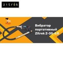 Вибратор портативный Zitrek Z-35-1,0(220В) вал 1.0 м со встроенной булавой ф-35мм