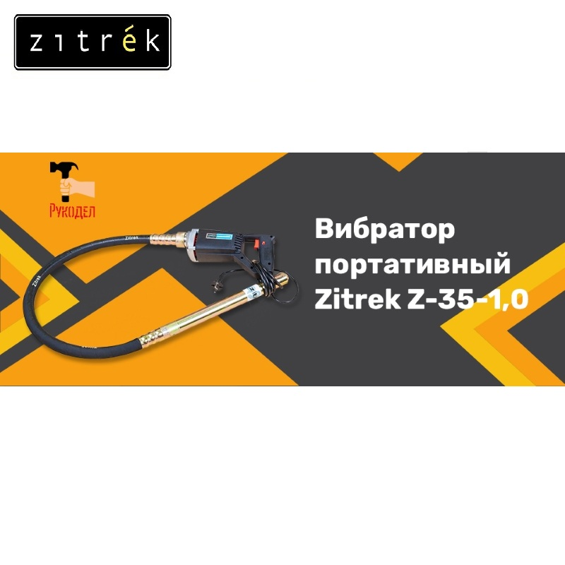 цена на Vibrator portable Zitrek Z-35-1,0 (220 V) shaft 1.0 m. With built-in club f-35 mm Concrete compaction Concrete production