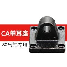 цена на Free shipping 2 pcs Free shipping SC63 standard cylinder single ear connector F-SC63CA