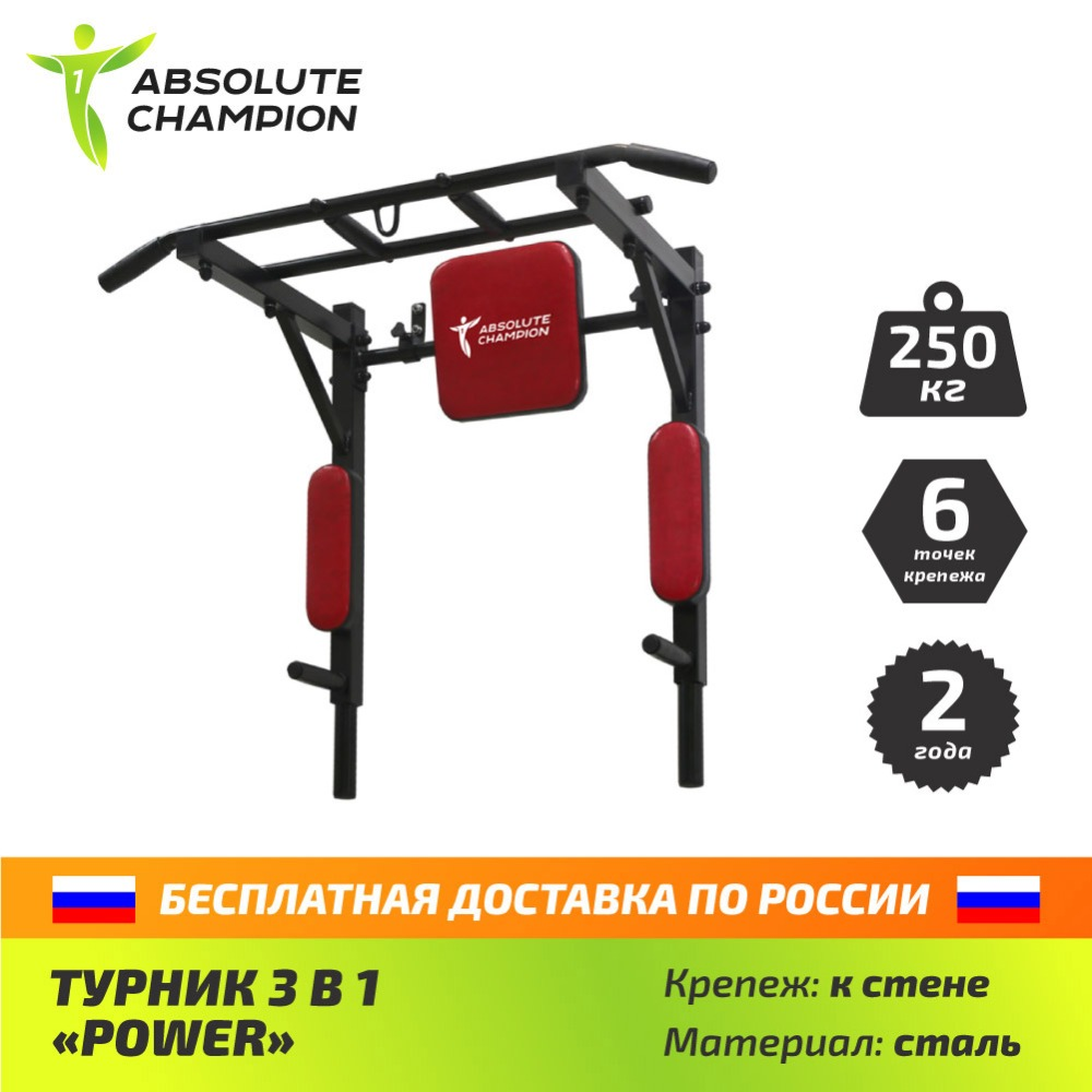 Horizontal bar parallel bars POWER for home for the gym Absolute champion horizontal bar parallel bars 3in1 titan absolute champion