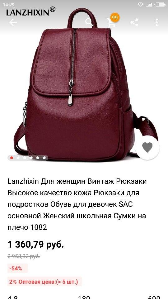 8545689b4e70 Смотреть описание. Mxxx5. Lanzhixin Women Vintage Backpacks High Quality ...