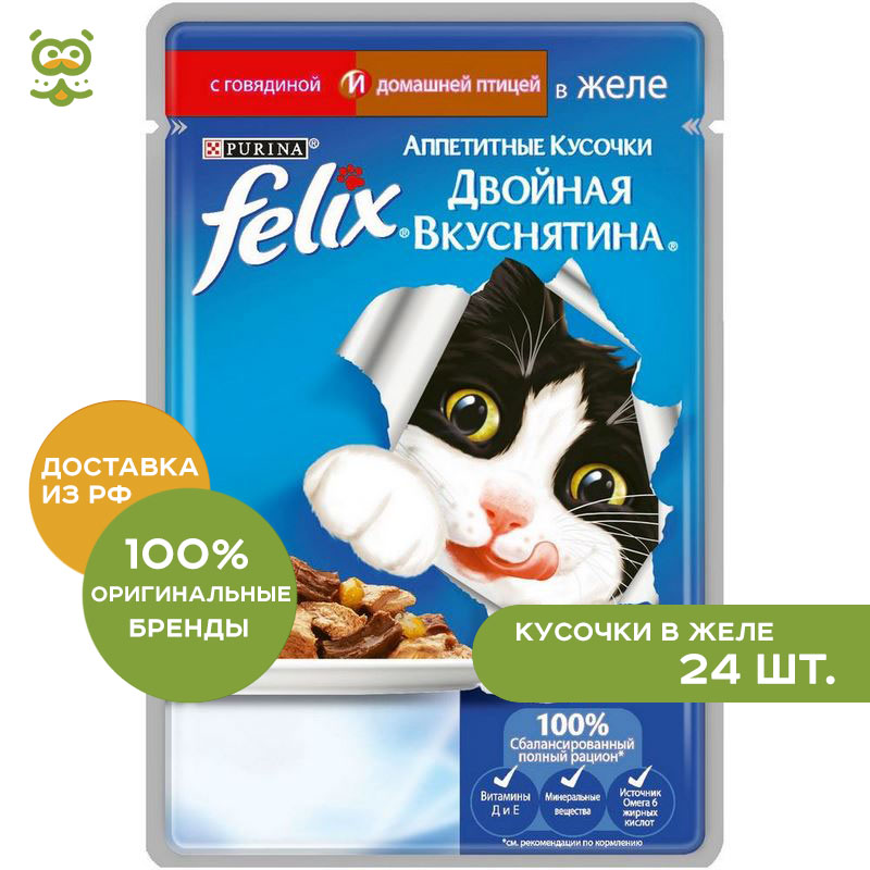 Фото - Cat wet food Felix Double yummy pauch for cats (jelly pieces), Beef and poultry, 24*85 g. wet food felix appetizing pieces double yummy for cats with beef and poultry in jelly pouch 24x85 g