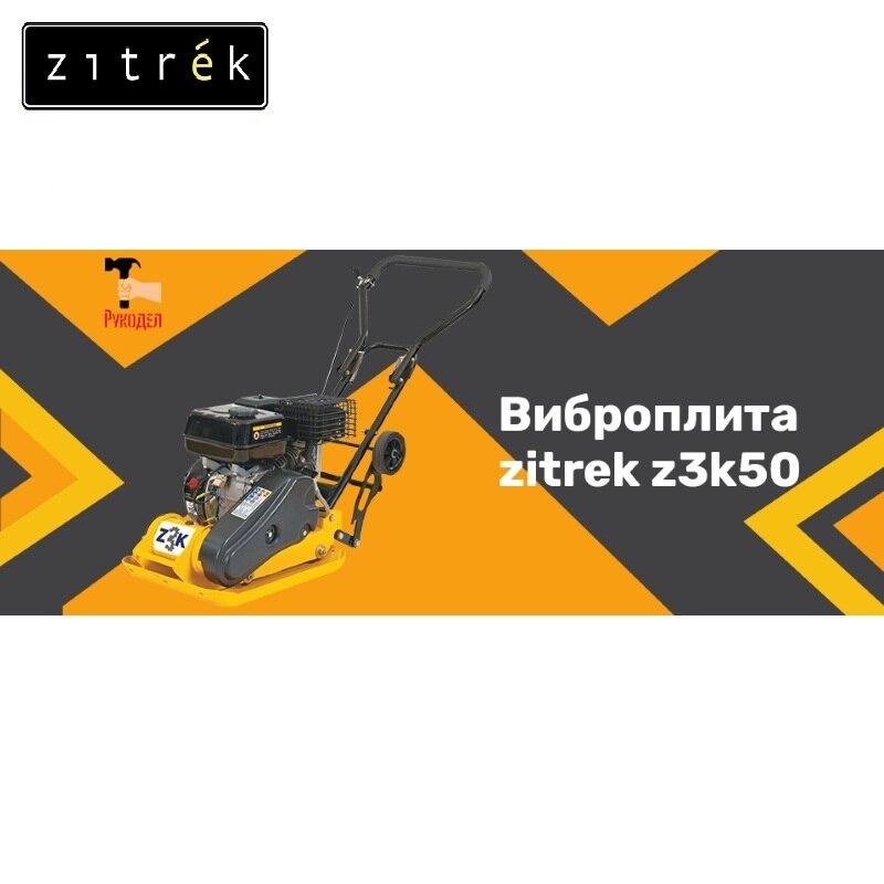 Vibroplita Zitrek z3k50 (Loncin 154F, 2,8 hp) Soil tamper Vibratory plate Plate compactor Vibrating board original plate yd07 lj41 02248a lj41 02249a buffer board