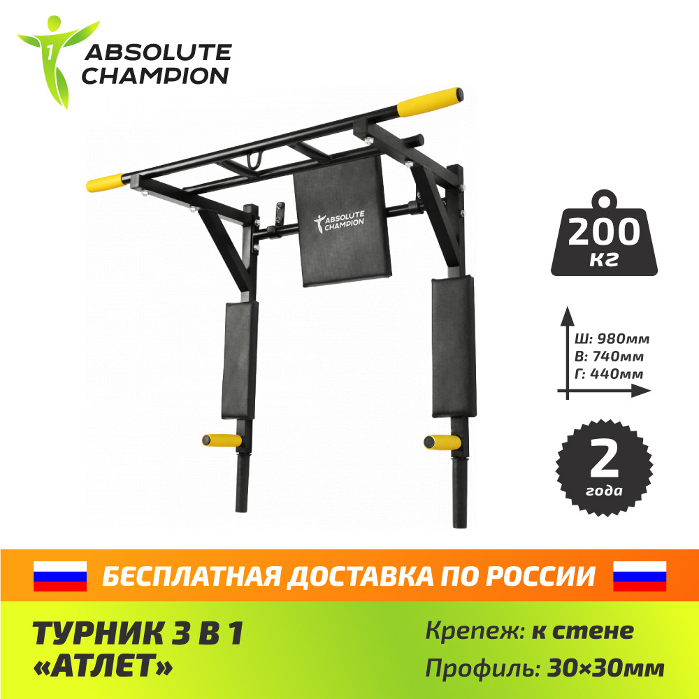 Horizontal bar parallel bars for the gym and at home ATHLETE ATLET Absolute Champion horizontal bar parallel bars 3in1 titan absolute champion
