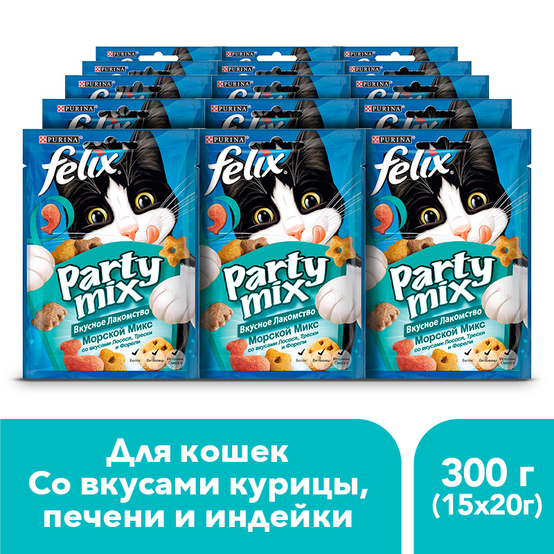 Delicious Treats Felix Party Mix Grill marine mix for cats with flavors of salmon, cod and trout, Pouch, 15x20 g. friskies naturals party mix variety pack chicken tuna and salmon 9 pack