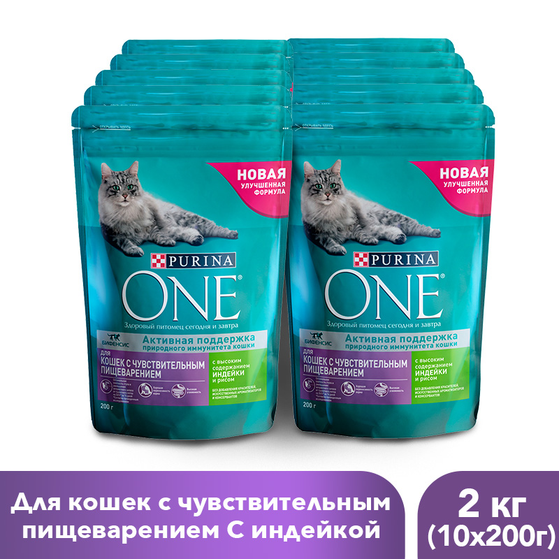 Purina ONE dry food for cats with sensitive digestion with turkey and rice, package, 2 kg. with 10