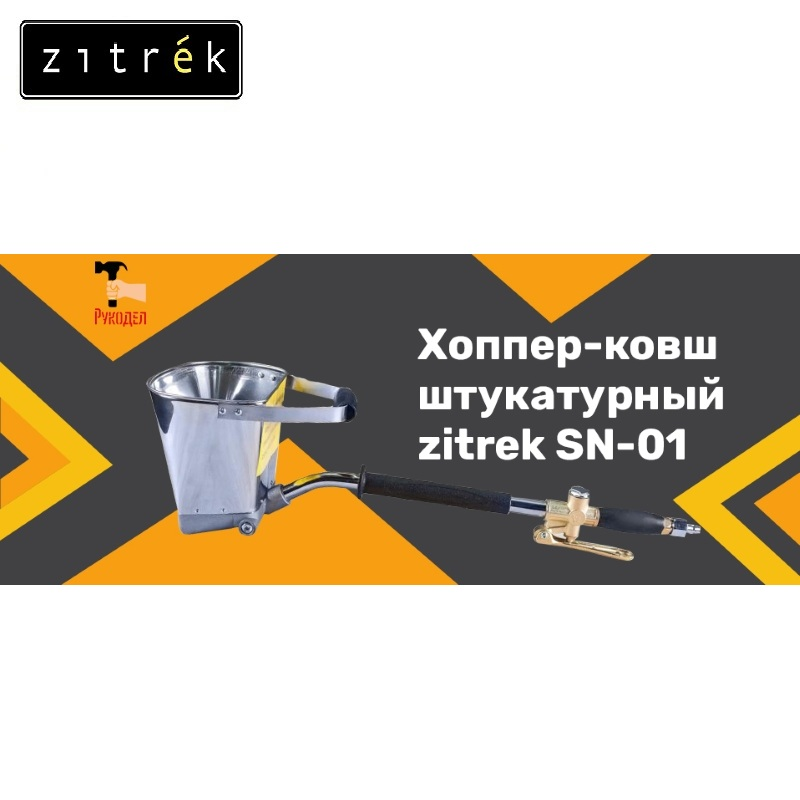 купить Hopper bucket plaster Zitrek SN-01 (wall) Plastering Ceiling hopper bucket Stucco in narrow openings онлайн