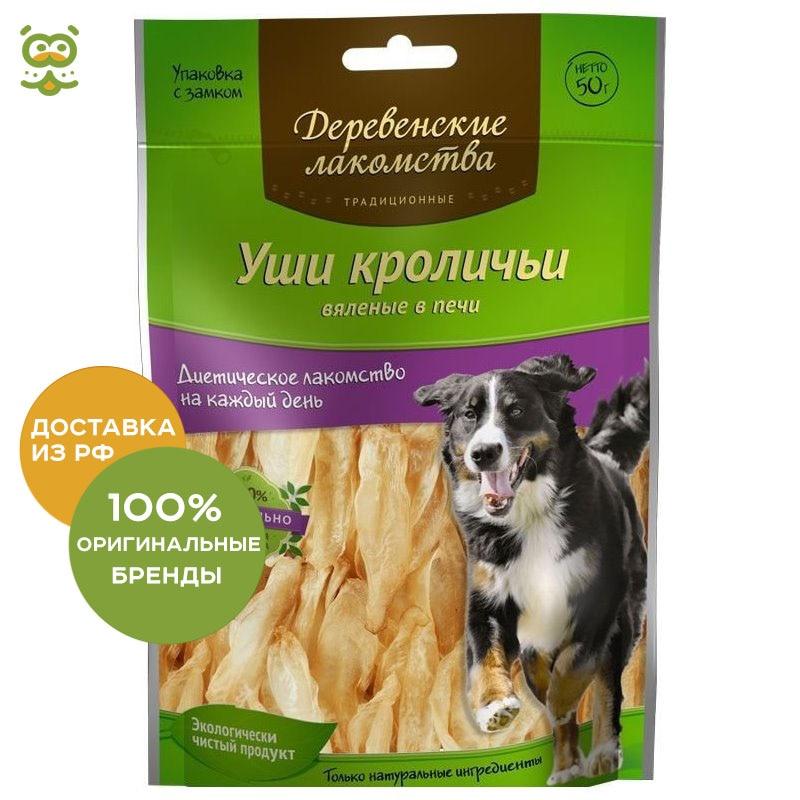 Dog treats Derevenskie Lakomstva Traditional Rabbit Ears, 50g afusa 50g
