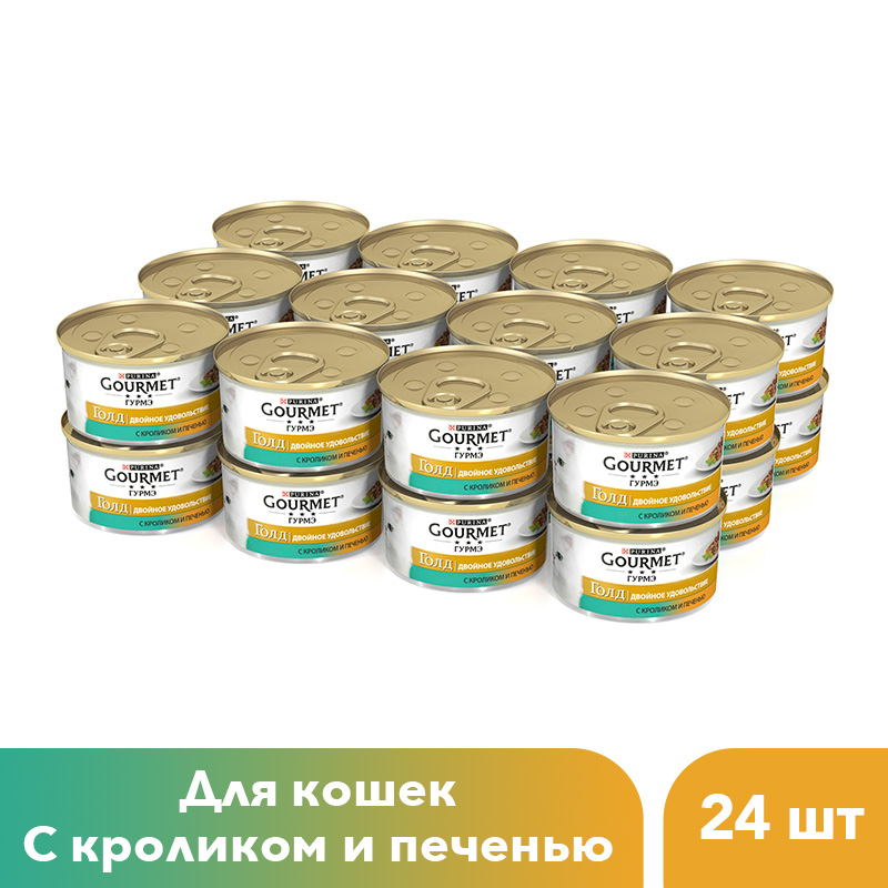 Wet food Gourmet Gold Double Treat for cats with rabbit and liver, Bank, 24x85 g. wet food gourmet gold gentle beats for cats with beef and tomatoes bank 12x85 g