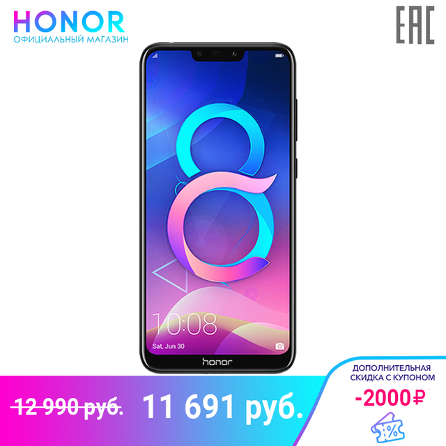 Смартфон Honor 8C 32 ГБ. Энергоемкая батарея 4000 мА*ч.