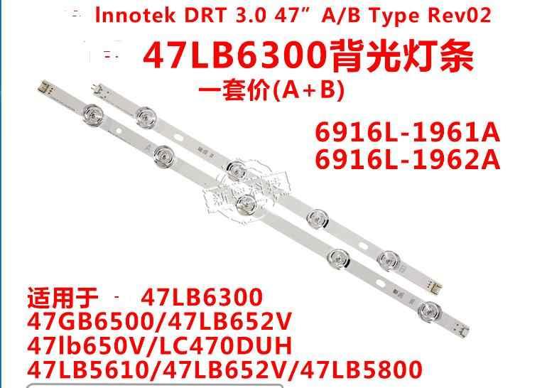 2Pcsnew Originele 12LED Strip Circuits Drt 3.0 6916L-1961A 6916L-1962A 47LB652V \ 47LB5800 47LB6300 47GB6500 47LB5610 47lb650v