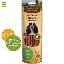 Деревенские лакомства Мясные колбаски из кролика для собак, 45 г