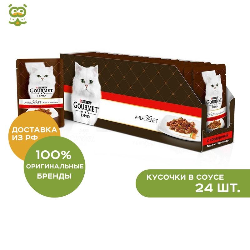 Cat wet food Gourmet A la carte Cons for cats, beef, vegetables in gravy, 24*85g.