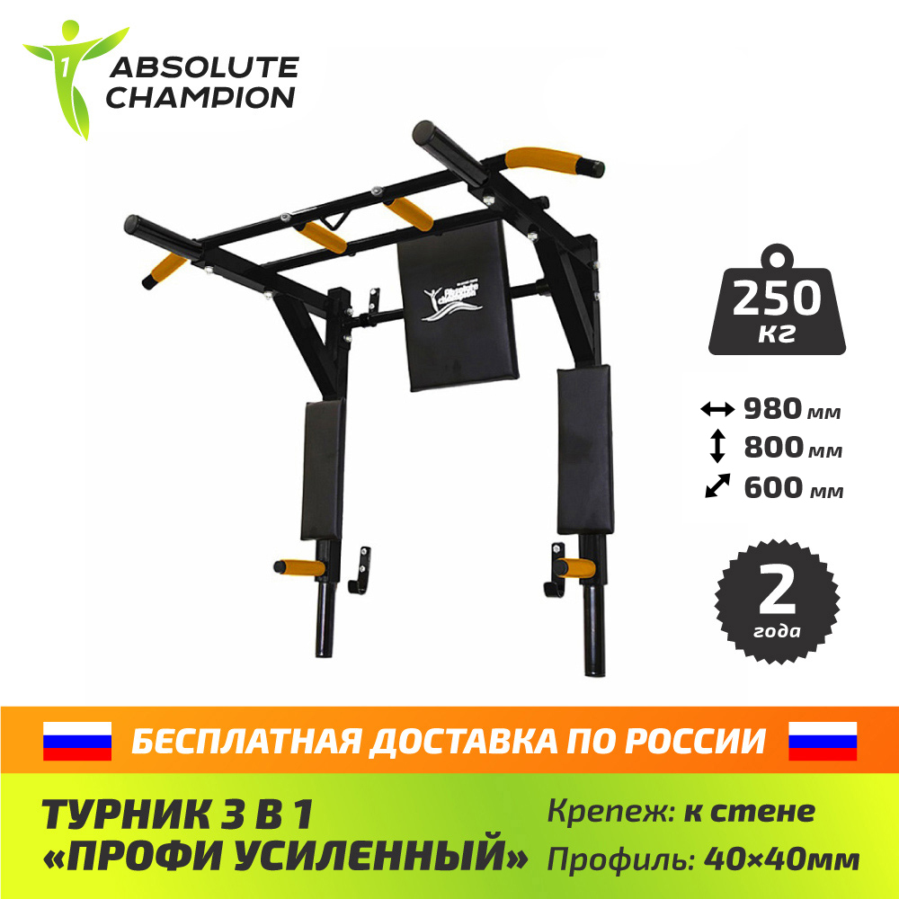 "The horizontal bar 3in1 ""Pro reinforced"" Absolute Champion-in Horizontal Bars from Sports & Entertainment on AliExpress"