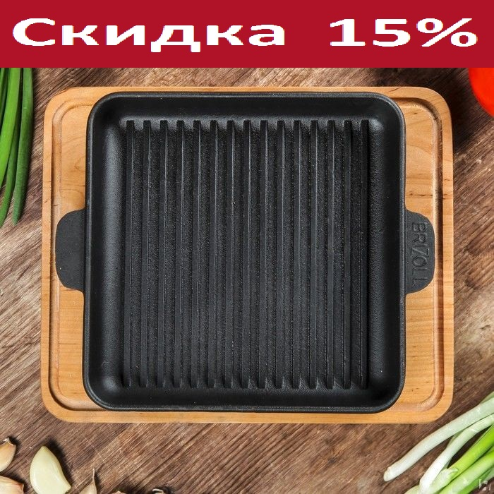 Frying Pan Cast Iron 180x25 With Plaque BRIZOLL Pan Wok Dishes Cauldron Knife Mug Set Thermos Bottle  N181825G-D