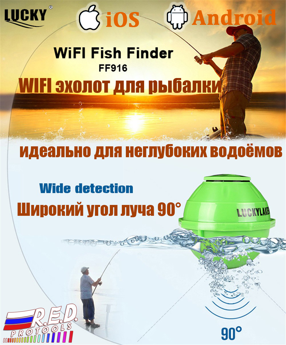 LUCKY FF916 EXT WiFi fish finder Wireless WI-FI Fish Finder 100 M Depth Range 45 m Rechargeable Android iOS with Wifi Extender