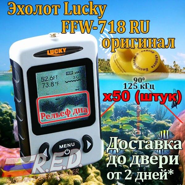 Lucky FFW718-50 pièce russe Version sans fil détecteur de poisson pour portée de pêche 120 m profondeur 45 m Original de Lucky plant