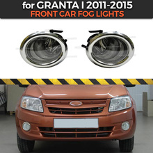 Car fog lights for Lada Granta 2011 2015 only before restayling of front bumper used lamp H27 27W accessories car styling