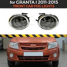 Luci di nebbia dellautomobile per Lada Granta 2011 2015 solo prima di restayling di paraurti anteriore utilizzato lampada H27 27 W accessori auto car styling