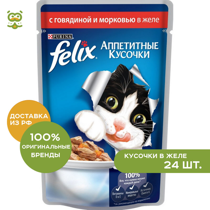 Фото - Cat wet food Felix Appetizing pieces of pauch for cats (pieces in jelly), Beef and carrots, 24 * 85 g. wet food felix appetizing pieces double yummy for cats with beef and poultry in jelly pouch 24x85 g