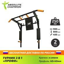 "Турник- Брусья ""ПРОФИ"" для дома спортзала Absolute Champion"