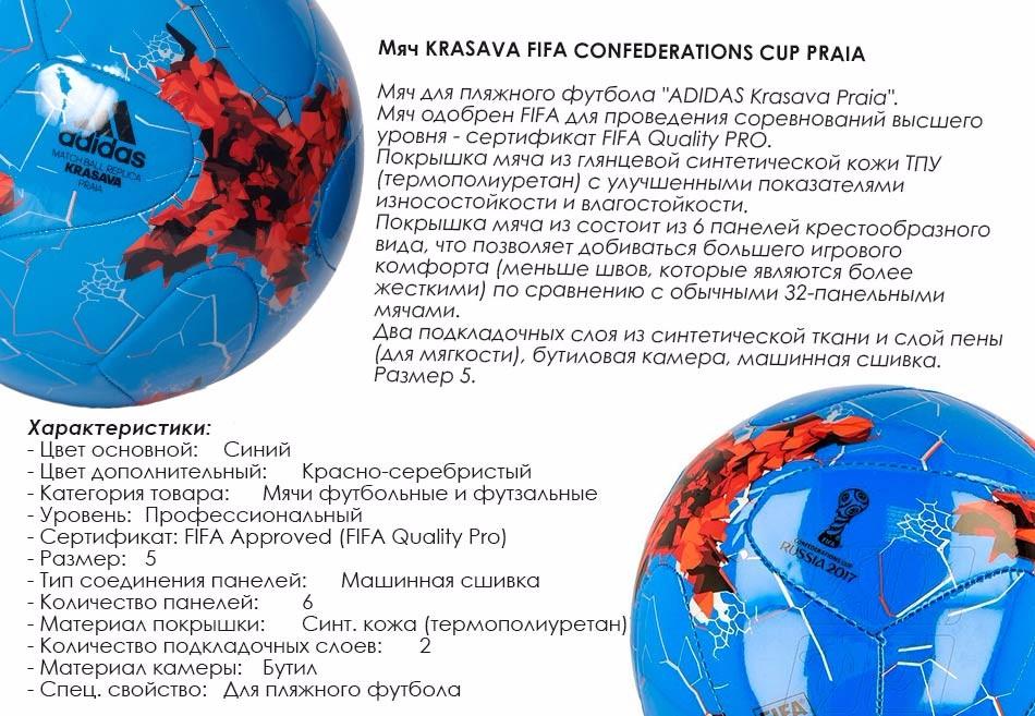 Футбольный Мяч Красава Adidas AZ3196 KRASAVA FIFA CONFEDERATIONS CUP ... 9a47d7bbe9510