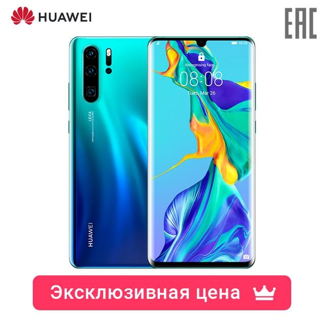 Смартфон Huawei P30 Pro 8ГБ+256ГБ, Доб. скидка 1200 руб. по промокоду:Tmallsummer1200