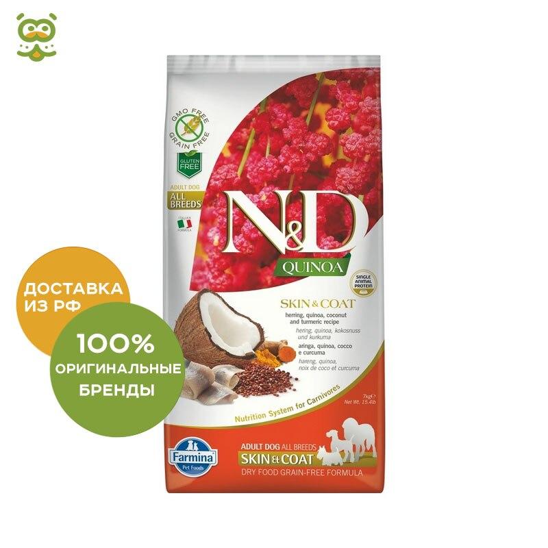 N&D Dog Grain Free Quinoa Skin & Coat корм для собак для кожи и шерсти, Сельдь и киноа, 7 кг.