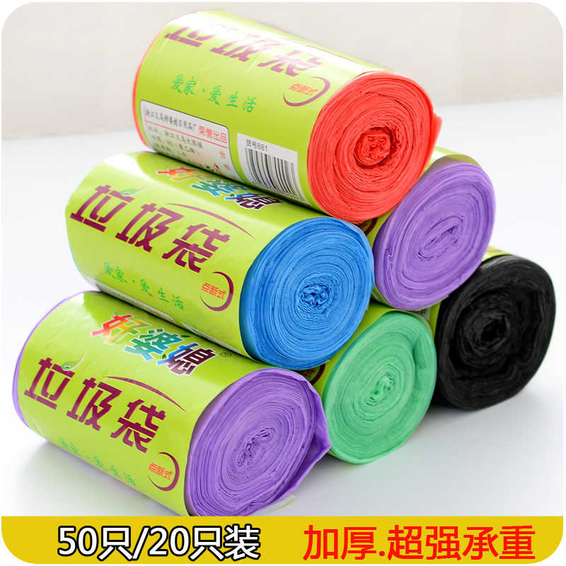 Home color garbage bag point break type thickening fashion without odor plastic bag 20 clothing wholesale