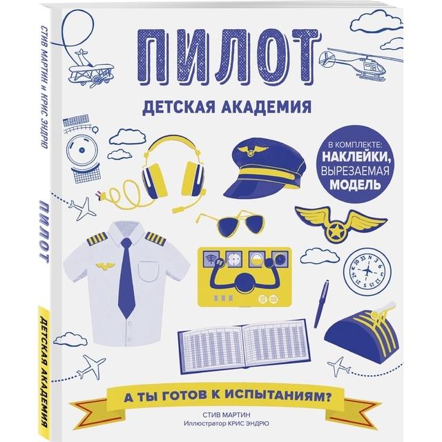 Пилот. Детская академия (Стив Мартин, 978-5-04-092762-3, 64 стр., 6+)