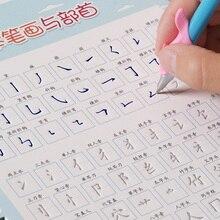 Yeni 2 adet/takım Pinyin/Vuruş ve radikaller/Sopa şekil Düzenli komut kaligrafi Çocuk öğrenciler oluk kaligrafi Defterini