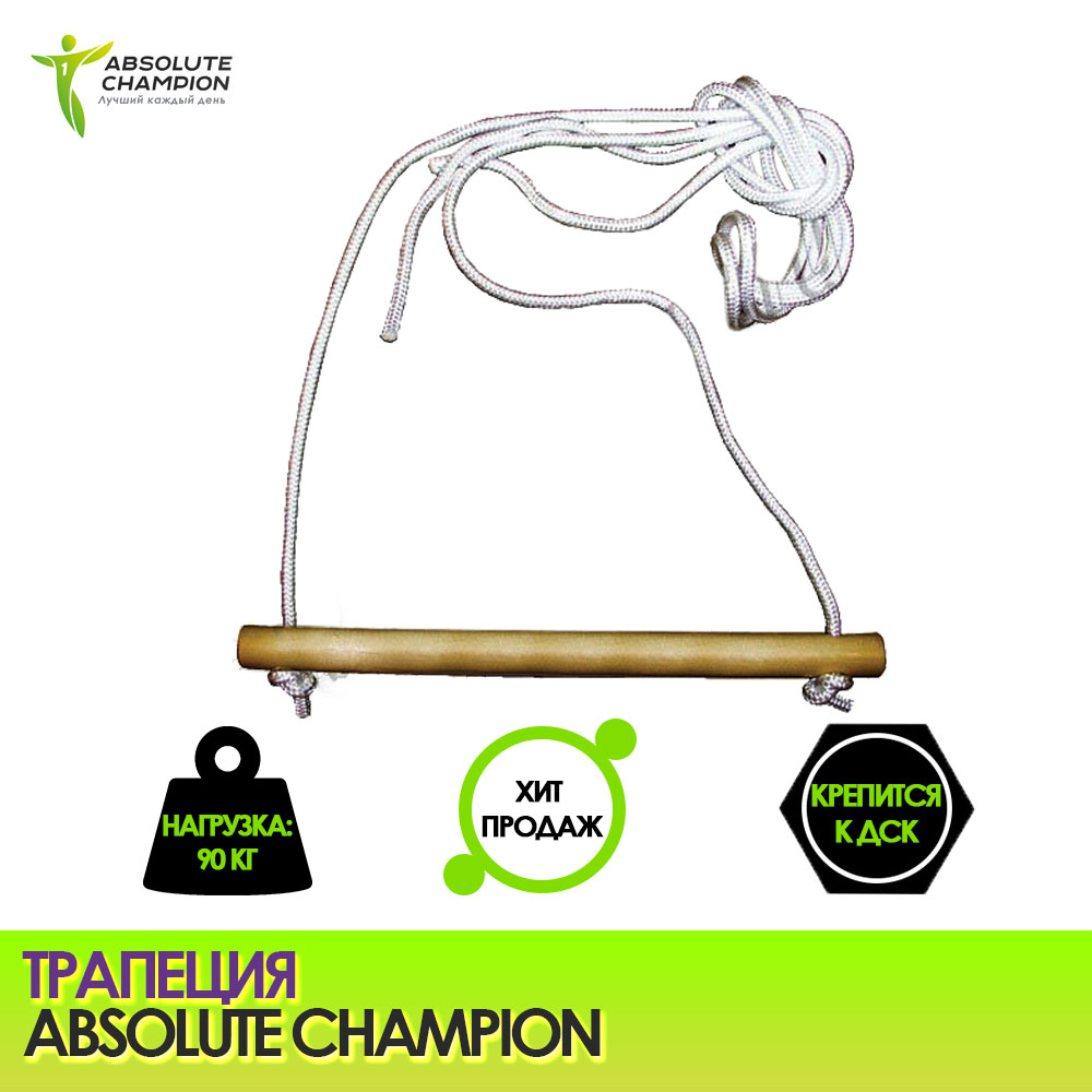 Trapeze fitness equipment Absolute Champion цена