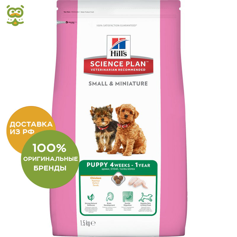 Hill's Science Plan Small & Miniature Puppy Food for Small and Miniature Breeds, Chicken, 1.5 kg.