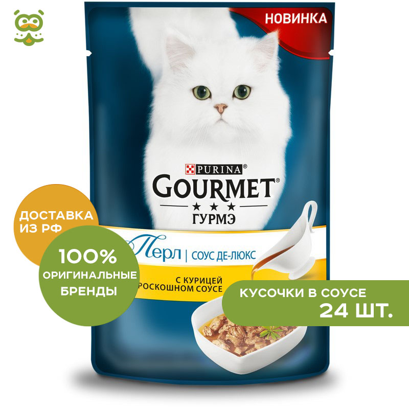 Cat wet food, Gourmet Pearl Sauce Deluxe Cons for cats, chicken, 24*85g. соус паста pearl river bridge hoisin sauce хойсин 260 мл