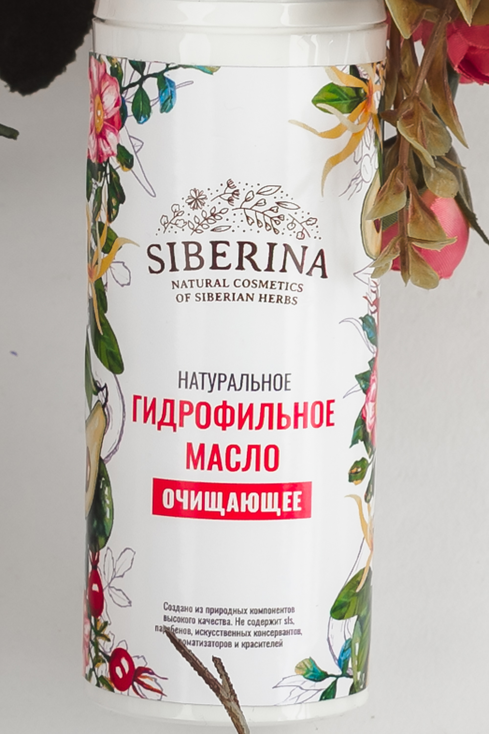 Hydrophilic oil facial cleanser facial Cleansing SIBERINA - 2
