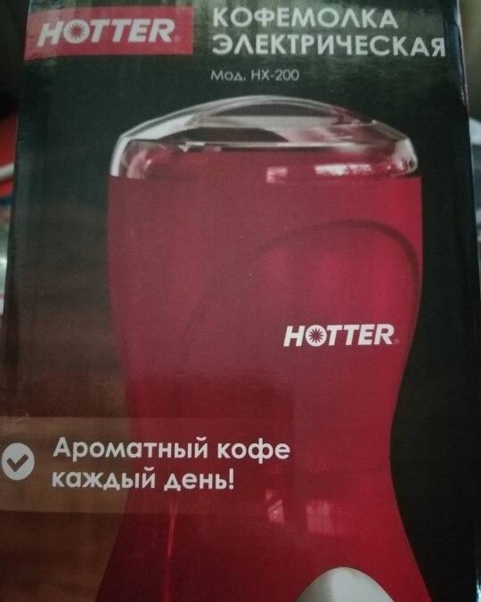 HOTTER HX-200 red Electric Coffee Grinder Mini Home Kitchen Salt Pepper Mill Spice Nuts Seeds Coffee Bean Grinder Machine