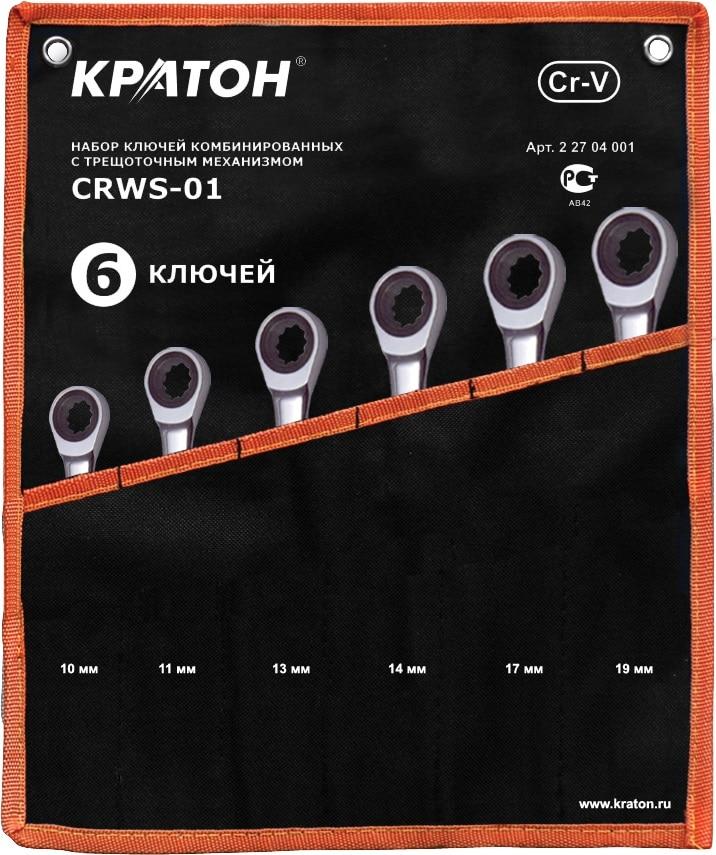 Set of combination keys with ratchet mechanism KRATON CRWS-01 цена и фото