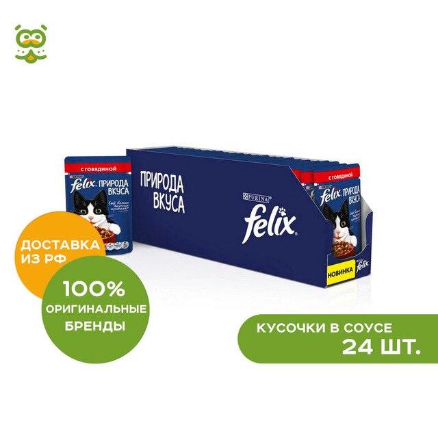 Felix Природа вкуса пауч для кошек (кусочки в соусе), Говядина, 24 * 85 г.