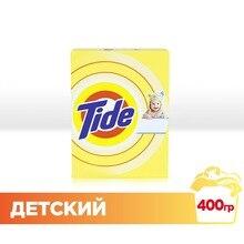 Стиральные моющие средства Tide Machine Kids 2 мойки 400 гр.