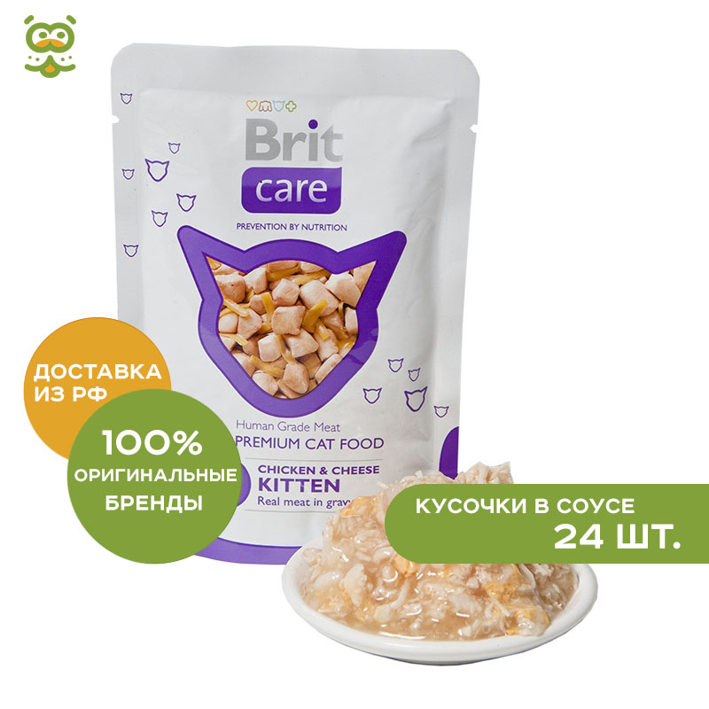 Cat wet food Brit Care Kitten pouch for kittens (pieces in sauce), Chicken and cheese, 24*80 g цены онлайн