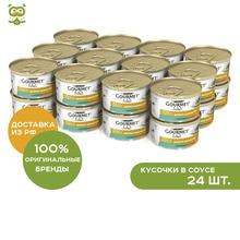 Gourmet Gold консервы для кошек, Кролик, печень, 24*85 г.