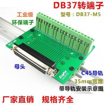 DB37 DR37 female 37pin port Terminal block adapter converter PCB board Breakout 2 row Din Rail Mounting