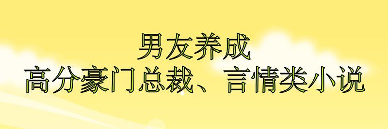 男友养成高分豪门总裁、言情类小说: