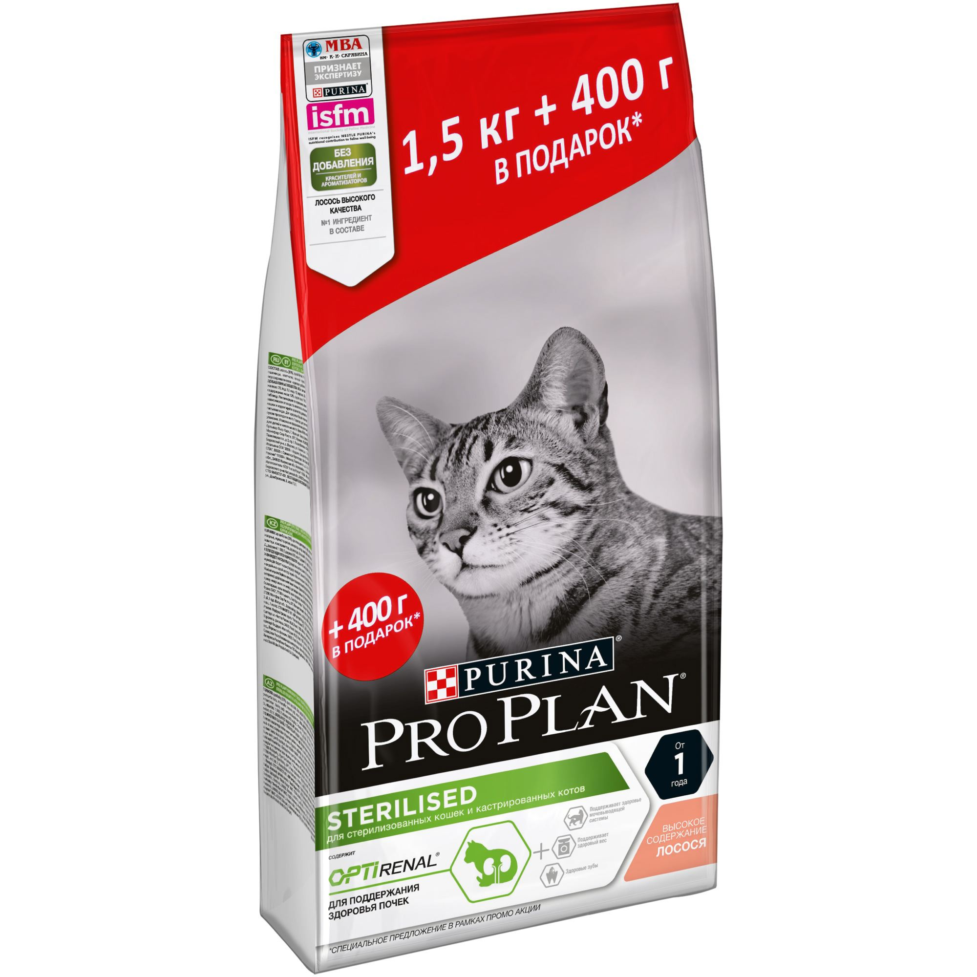 Promopak: Purina Pro Plan dry food for sterilized cats and neutered cats, with salmon, Package, 1.5 kg + 400 g dry food pro plan for sterilized cats and neutered cats with salmon 12 kg