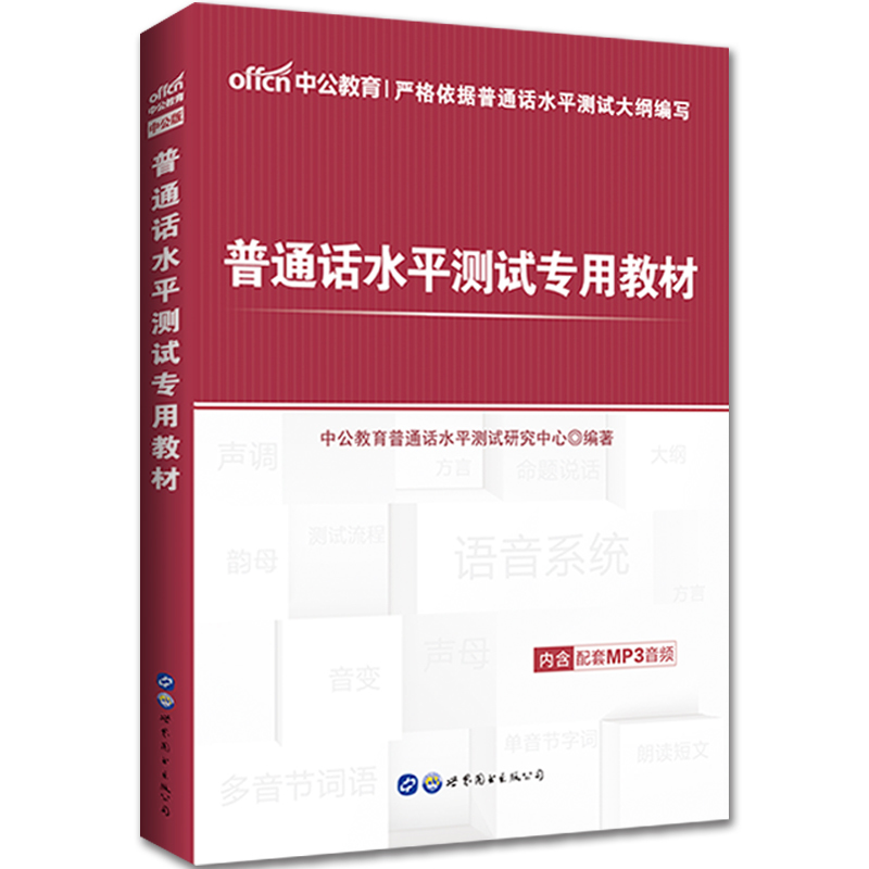 New Arrival Learning Chinese HSK Students Textbook :2018 Putonghua Examination Book Mandarin Level Test Materials