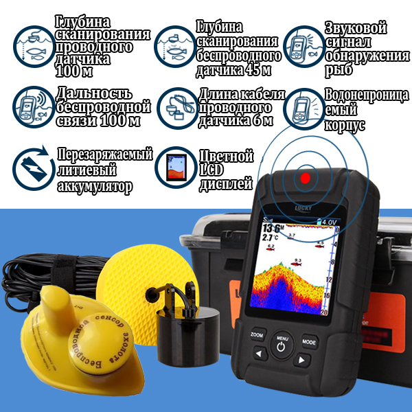 Lucky FF718LiC 2 in 1 Colored Fishfinder Wireless Wired Sensor English Russian Menu