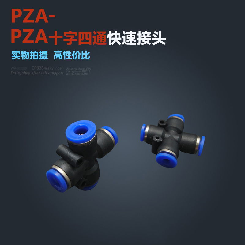 Free shipping 10Pcs Air Pneumatic 8mmx8mm Cross Shaped Push in Connector Quick Fittings PZA8Free shipping 10Pcs Air Pneumatic 8mmx8mm Cross Shaped Push in Connector Quick Fittings PZA8